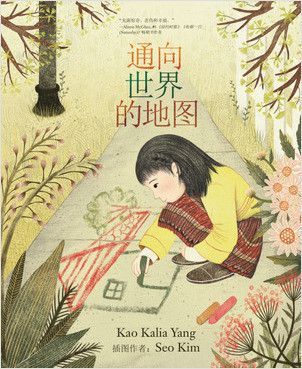 Cover: A Map into the World (Chinese Edition)