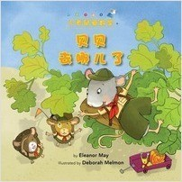 Cover: Where's Albert? (Chinese Edition): Counting & Skip Counting